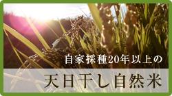 自家採種20年以上の天日干し自然米