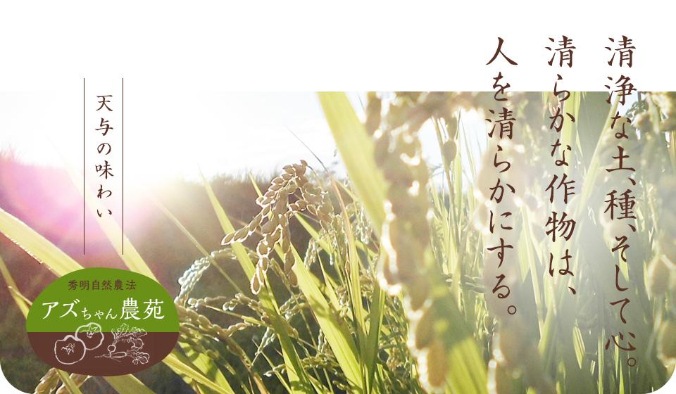 清浄な土、種、そして心。清らかな作物は、人を清らかにする。